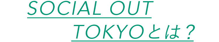 SOCIAL OUT TOKYOとは?