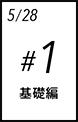 5/28 #1 基礎編