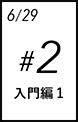 6/29 #2 入門編1