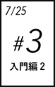 7/25 #3 入門編2
