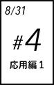 8/31 #4 応用編1