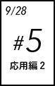 9/28 #5 応用編2