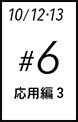 10/12·13 #6 応用編3