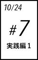 10/24 #7 実践編1