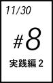 11/30 #8 実践編2