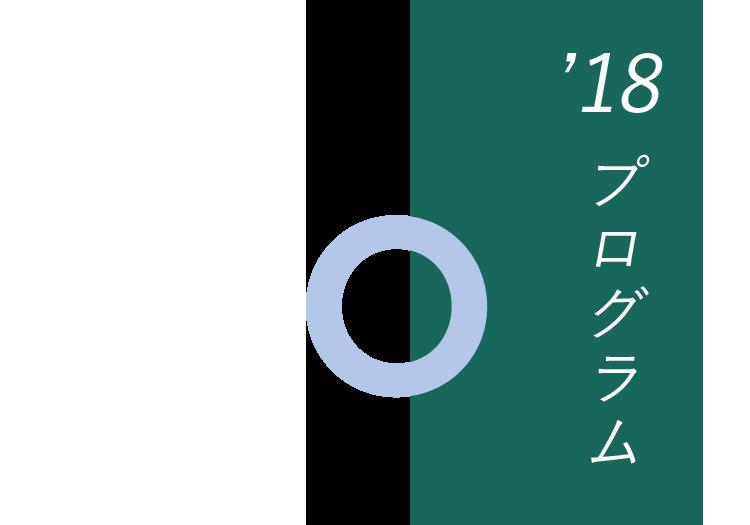 '18 プログラム